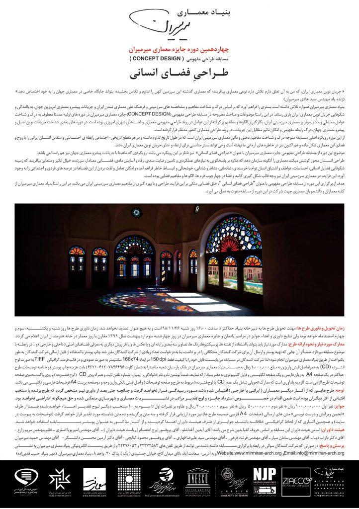 افتخار آفرینی یک خوزستانی در مسابقات معماری