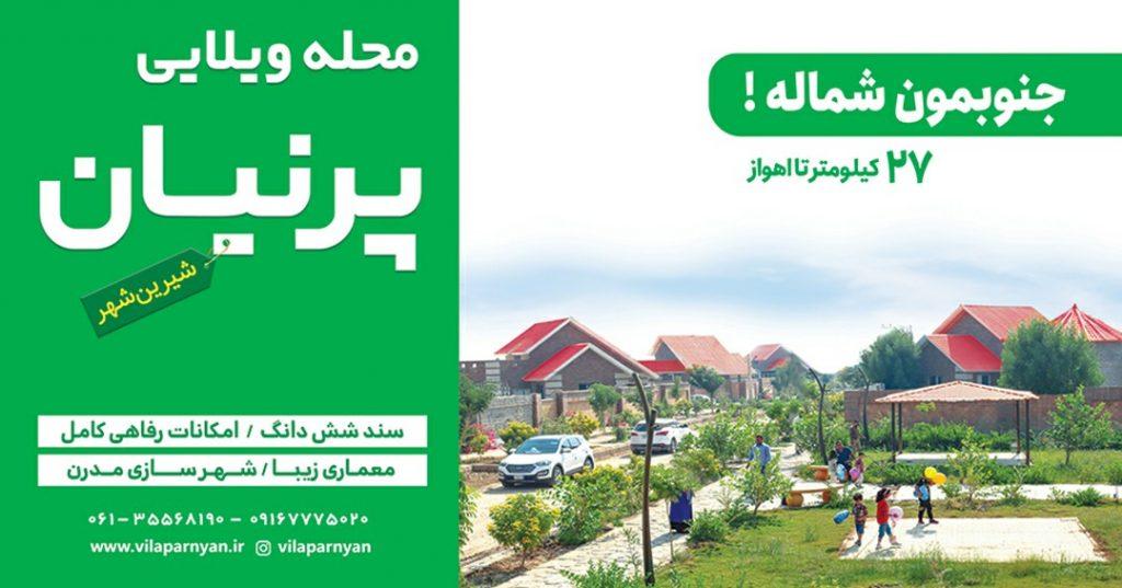 آشنایی با محله ویلایی پرنیان در ۲۷ کیلومتری اهواز + معرفی سایت