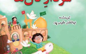 کتاب سردار دلها به نویسندگی ابوالفضل عظیمی پور منتشر شد + عکس