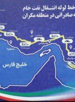 تحلیل پایگاه خبری بین المللي اویل پرایس از پروژه گوره به جاسک/راه جدید ایران برای فروش نفت در بیرون از مرزها