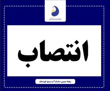 مدیر بهبود و تحول سازمان آب و برق خوزستان منصوب شد