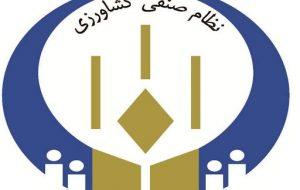 دو انتصاب در نظام صنفی کشاورزی خوزستان