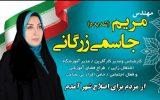 نقش ویژه نهاده های آموزشی در رفع سوء مدیریت در خوزستان